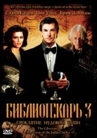 Библиотекарь 3: Проклятие Иудовой чаши (DVD) / The Librarian: The Curse of the Judas Chalice