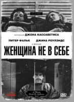 DVD Женщина не в себе / A Woman Under the Influence