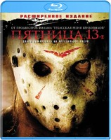 Пятница 13-е (Blu-Ray) / Friday the 13th