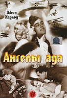 Ангелы ада (DVD) / Hell's Angels
