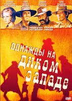 DVD Однажды на Диком Западе / C'era una volta il West / Once Upon a Time in the West