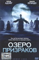 DVD Озеро призраков / Ghost Lake / The Empty Lake