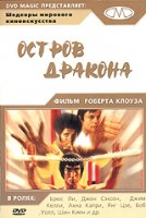 Остров Дракона (DVD) / Enter the Dragon