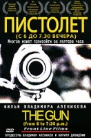 Пистолет (с 6 до 7.30 вечера) (DVD) / The Gun, from 6 to 7:30 p.m.
