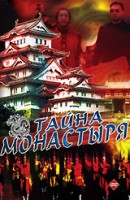 Тайна монастыря (DVD) / Paper Dragons