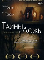 DVD Тайны и ложь / Secrets and Lies / Secrets et mensonges / Secrets & Lies
