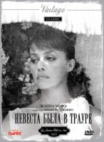 Невеста была в трауре (DVD) / La Mariee etait en noir / The Bride Wore Black