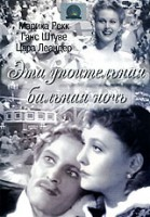 Эта упоительная бальная ночь (DVD) / Es war eine rauschende Ballnacht / Enchanted Evening, One