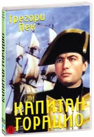 Капитан Горацио (DVD-R) / Captain Horatio Hornblower R.N. / Captain Horatio Hornblower