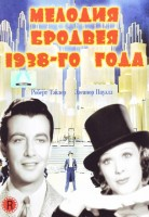 DVD Мелодия Бродвея 1938-го года / Broadway Melody of 1938
