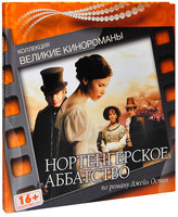 Великие кинороманы. Нортенгерское аббатство DVD + книга (DVD) / Northanger Abbey