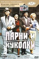 DVD Парни и куколки / Guys and Dolls