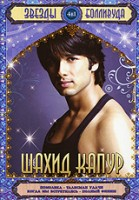 DVD Звезды Болливуда 4 в 1: Шахид Капур / Kismat Konnection / Jab We Met / Fool N Final / Vivah