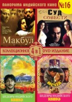 DVD Панорама Индийского кино №16 / Maqbool / Wajahh: A Reason to Kill / Jaanoo / Talash
