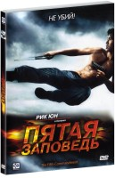 Пятая Заповедь (DVD) / The Fifth Commandment