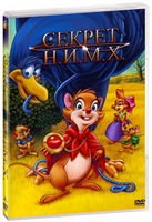 Секрет Н.И.М.Х. (DVD) / The Secret of NIMH