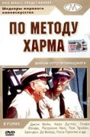 По методу Харма (DVD) / In Harm's Way