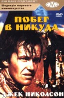 DVD Побег в никуда / Ride in the Whirlwind