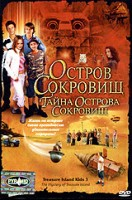 Остров сокровищ: Тайна острова сокровищ (DVD) / Treasure Island Kids: The Mystery of Treasure Island