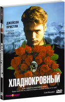 Хладнокровный (DVD) / Coldblooded