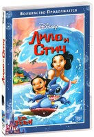 DVD Лило и Стич. Акция / Lilo And Stich