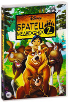 Братец медвежонок (DVD) / Brother Bear
