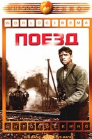 DVD Поезд / The Train / John Frankenheimer's The Train