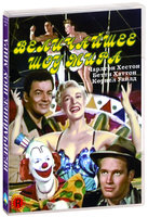 DVD Величайшее шоу мира / The Greatest Show on Earth / Cecil B. DeMille's The Greatest Show on Earth
