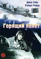 Горящий полет (DVD) / Flying Leathernecks