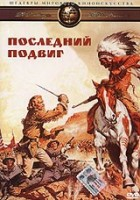 Последний подвиг (DVD) / Custer of the West / Custer, homme de l'Ouest / La Ultima aventura
