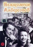 Великолепие Амберсонов (DVD-R) / The Magnificent Ambersons