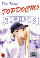 Гордость янки (DVD) / The Pride of the Yankees