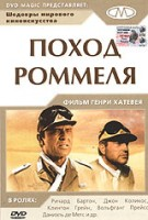 Поход Роммеля (DVD) / Raid on Rommel