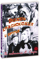 DVD Вождь краснокожих и другие... / O. Henry's Full House / Baghdad on the Subway