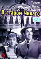 В старом Чикаго (DVD) / In Old Chicago