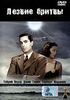 Лезвие бритвы (DVD) / The Razor's Edge