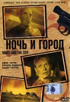 Ночь и город (DVD) / Night and the City