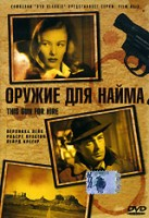 DVD Оружие для найма / This Gun for Hire