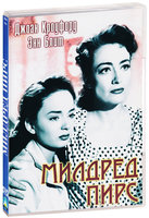 Милдред Пирс (DVD) / Mildred Pierce