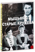 Мышьяк и старые кружева (DVD) / Arsenic and Old Lace