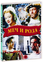 Меч и Роза (DVD-R) / The Sword and the Rose / When Knighthood Was in Flower