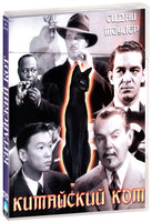 Китайский кот (DVD) / Charlie Chan in The Chinese Cat