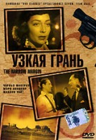 Узкая грань (DVD) / The Narrow Margin
