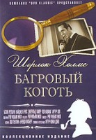 Шерлок Холмс: Багровый коготь (DVD) / Sherlock Holmes and the Scarlet Claw / The Scarlet Claw