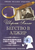 Шерлок Холмс: Бегство в Алжир (DVD) / Pursuit to Algiers
