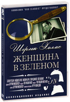 Шерлок Холмс: Женщина в зеленом (DVD) / The Woman in Green