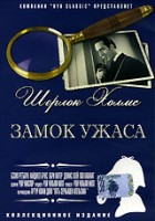 Шерлок Холмс: Замок ужаса (DVD) / Sherlock Holmes and the House of Fear