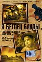 DVD Я беглец банды / I Am a Fugitive from a Chain Gang
