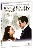 DVD Как зелена была моя долина / How Green Was My Valley