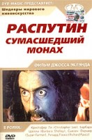 Распутин: Сумасшедший монах (DVD) / Rasputin: The Mad Monk